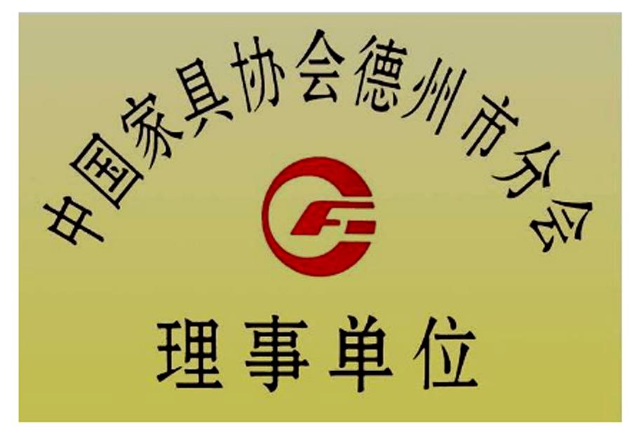中国家具协会德州是分会理事单位