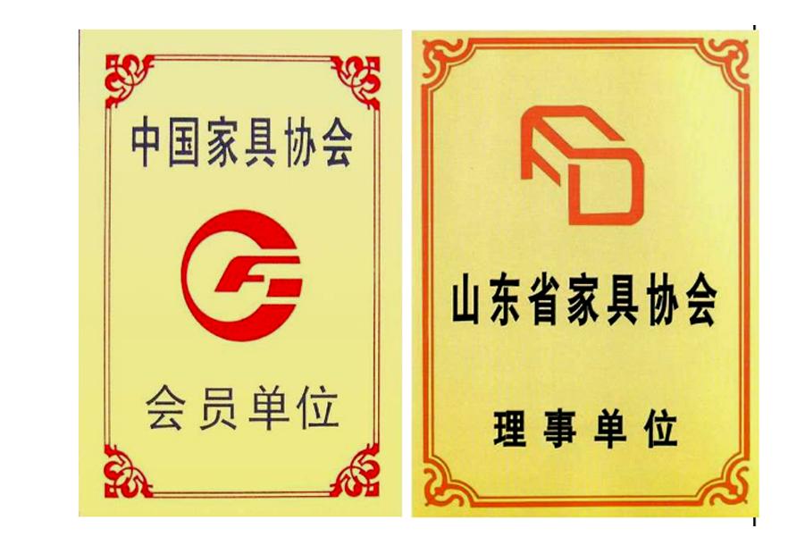山东省家具协会理事单位