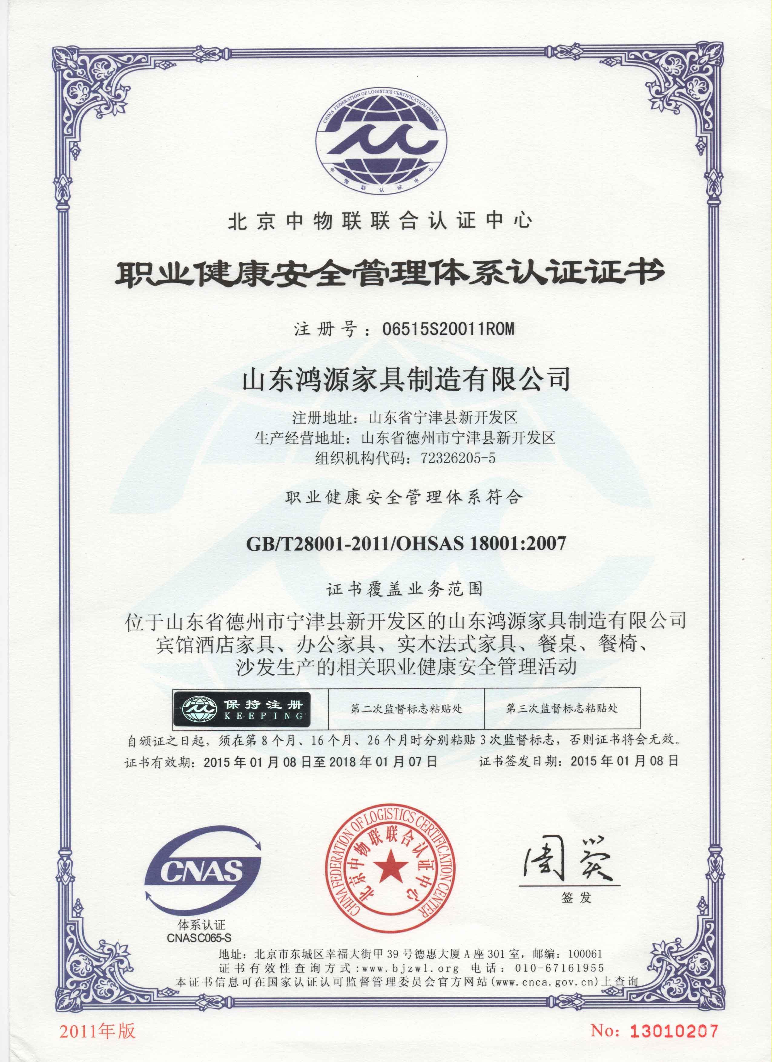 18001认证