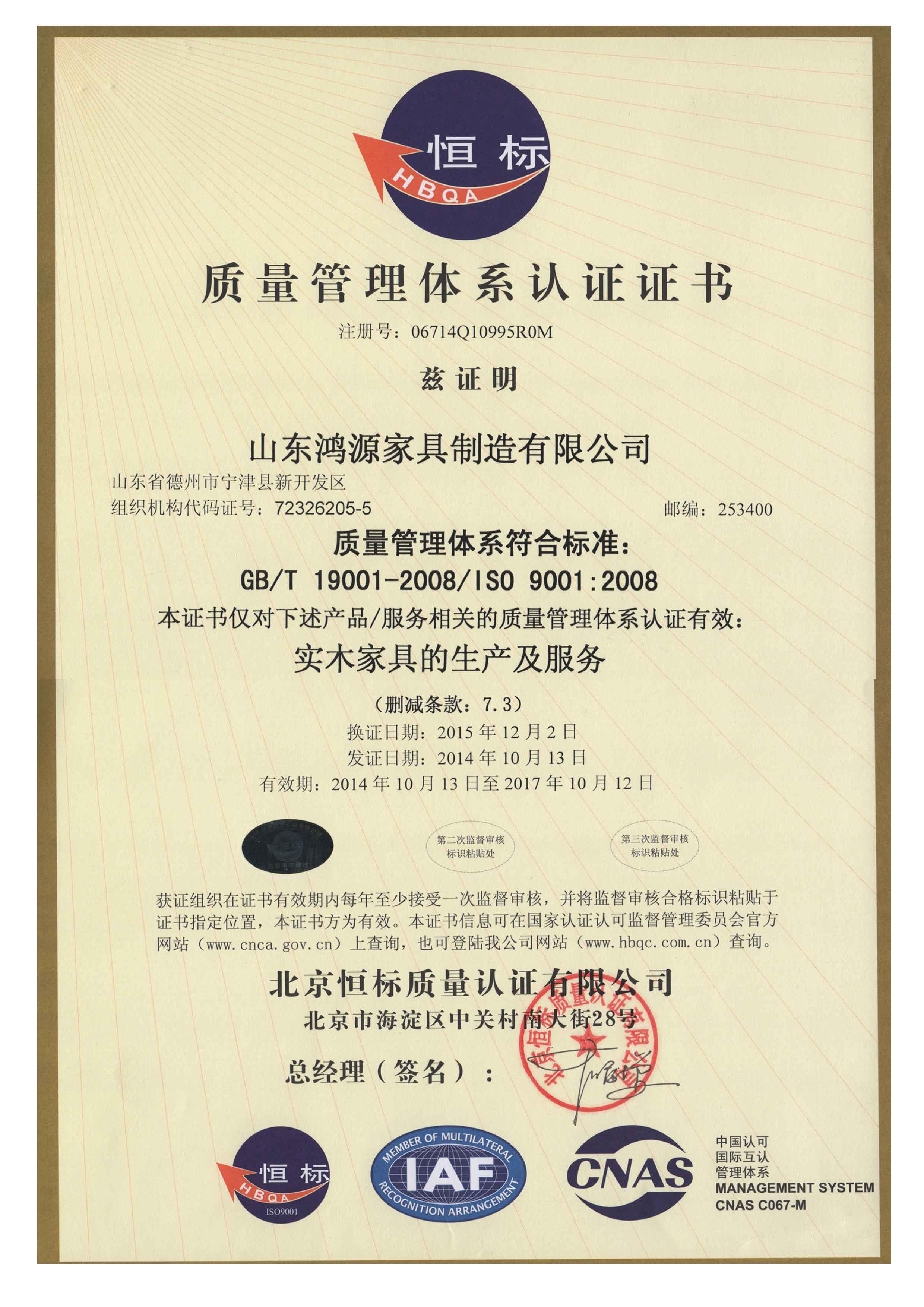 90001认证