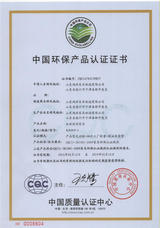 中国环保产品认证书1