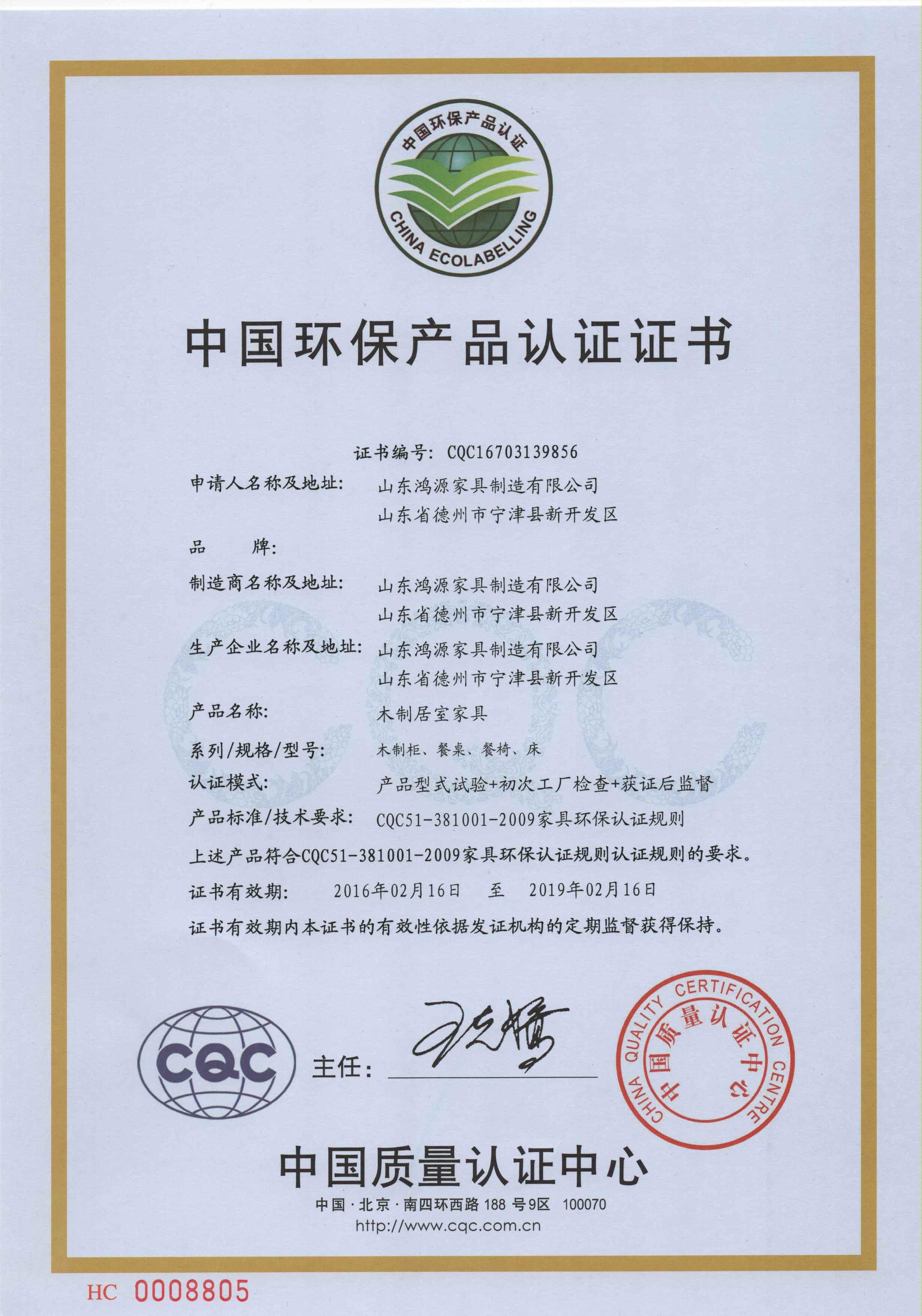 中国环保产品认证书2