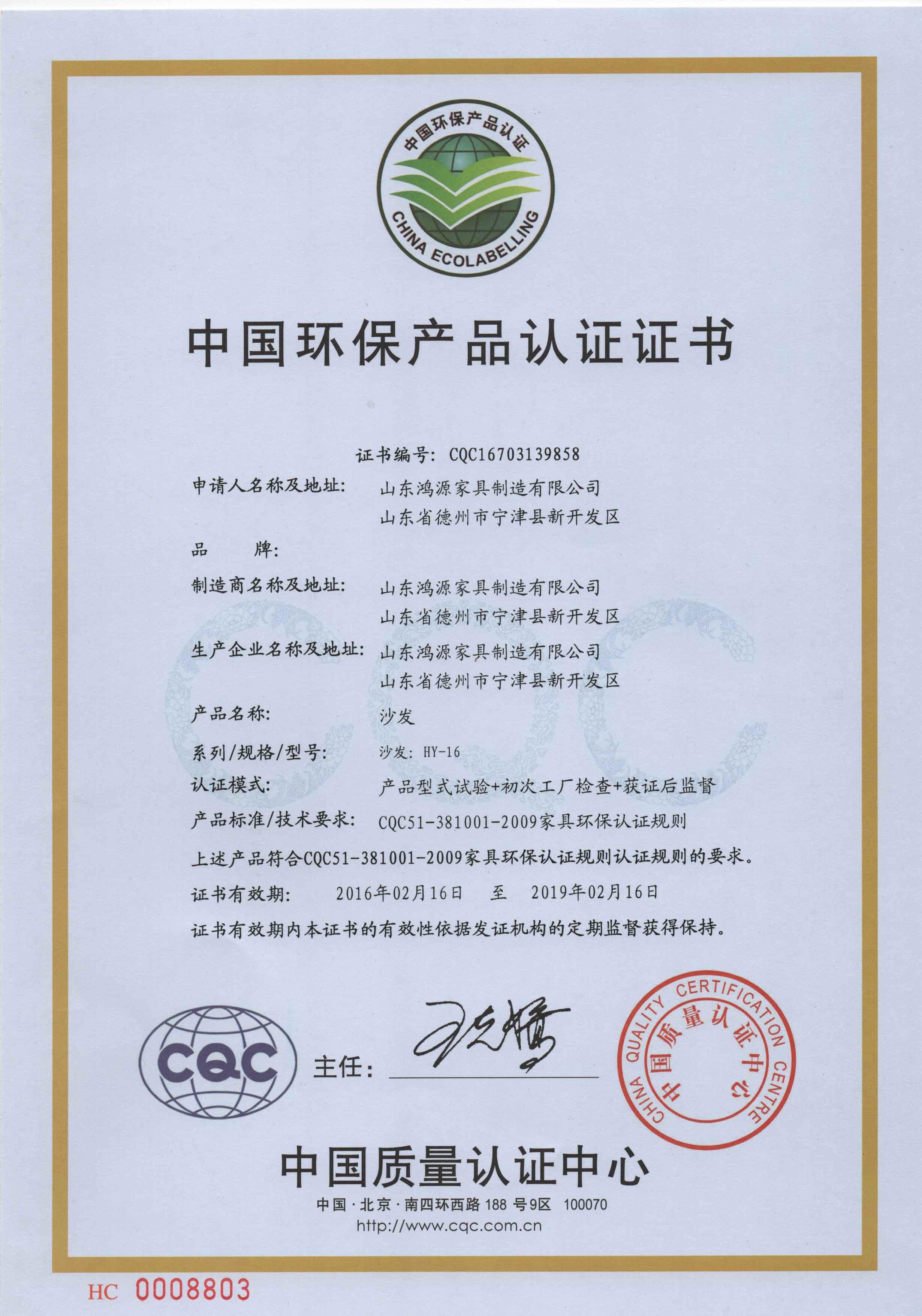 中国环保产品认证书3