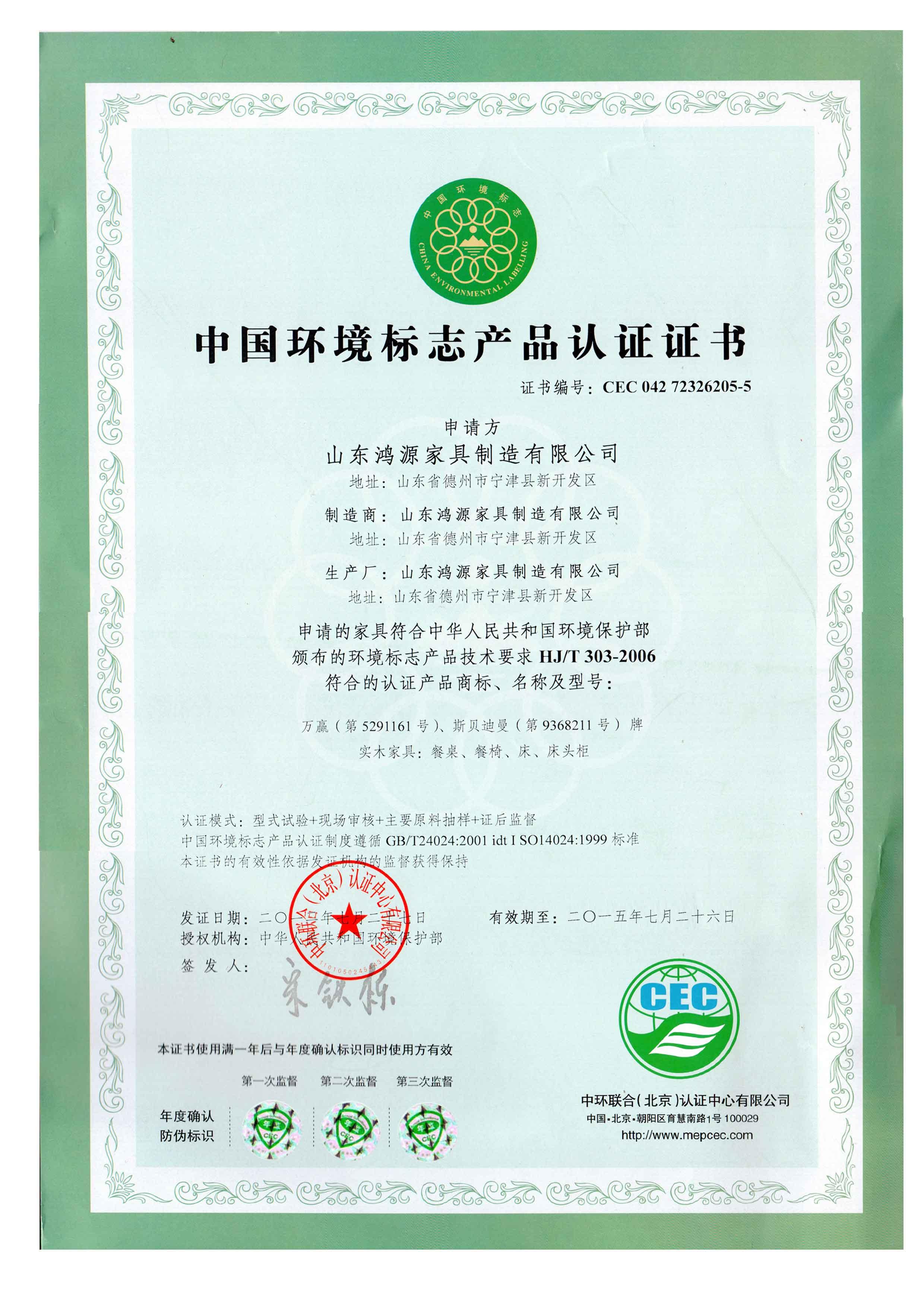 环境标志产品认证书