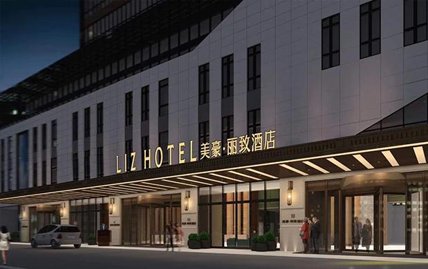 美豪丽致酒店